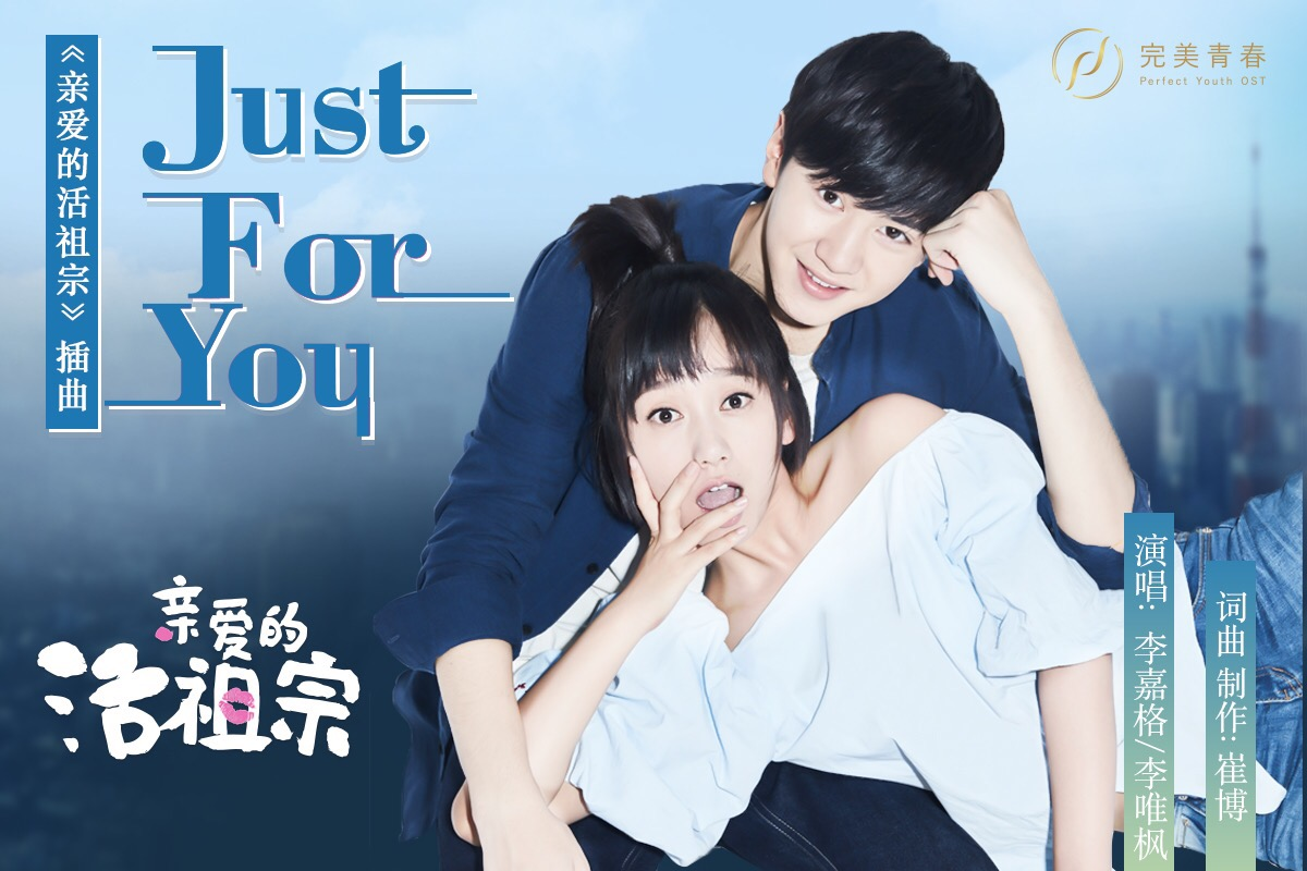 《Just For You》封面.jpg