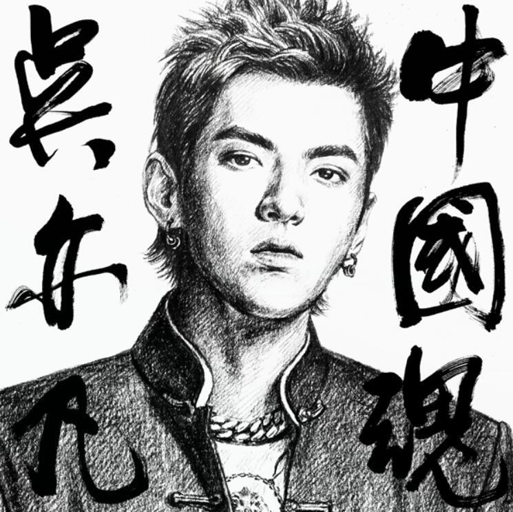 《中国魂》单曲封面.jpeg