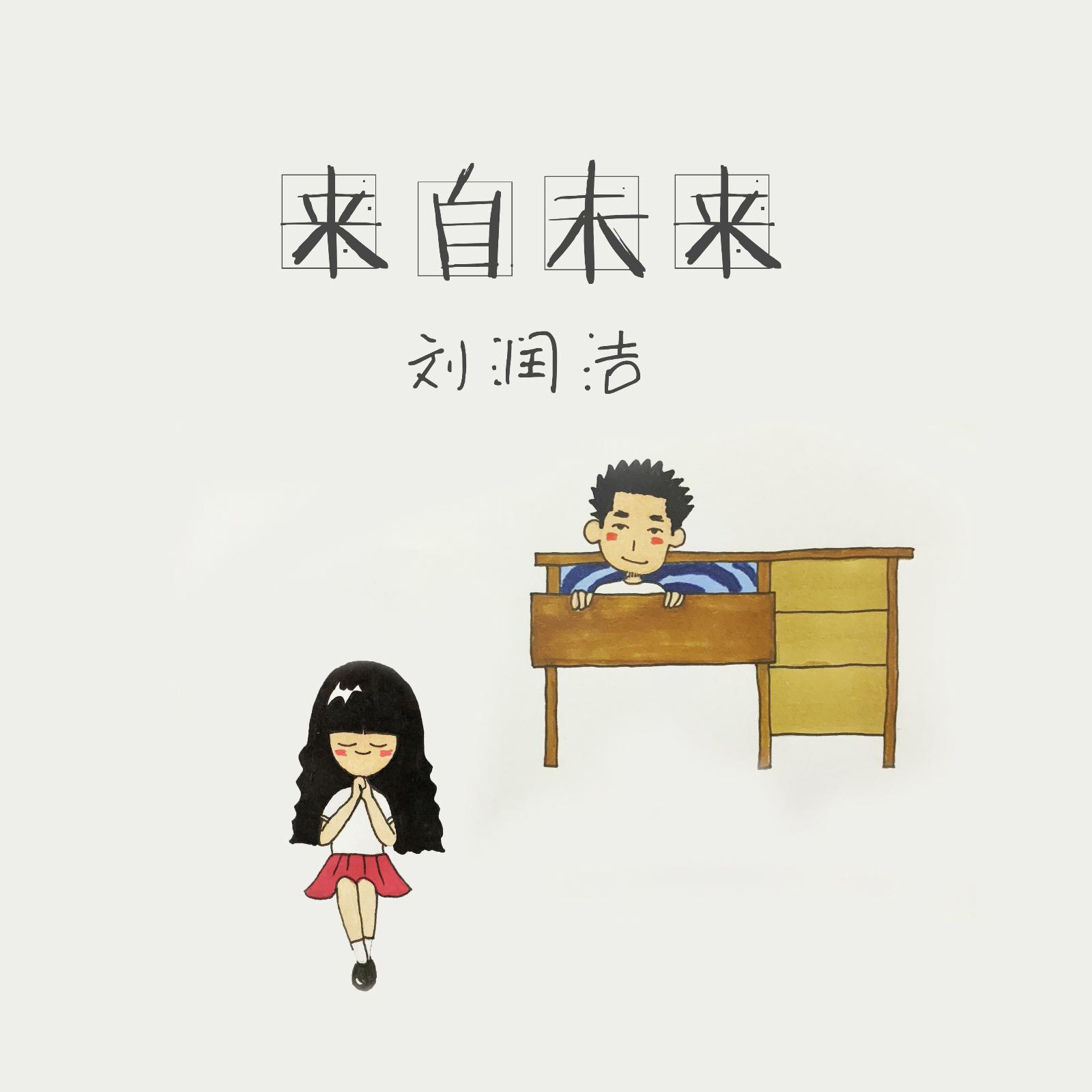 _刘润洁《来自未来》正式上线.jpg