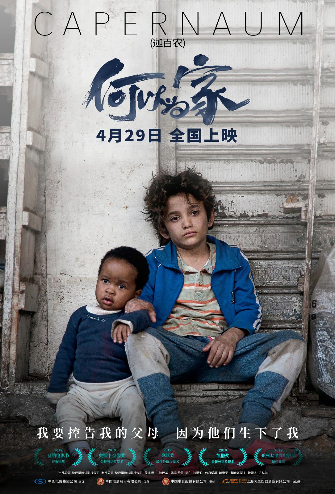 3.电影《何以为家》海报.jpg