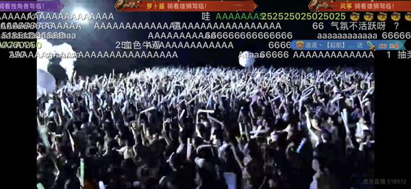 虎牙直播在石GED暴风电子音乐节,全网音乐大咖齐助阵