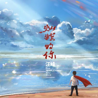 汪峰2019全新单曲《灿烂的你》今日发布