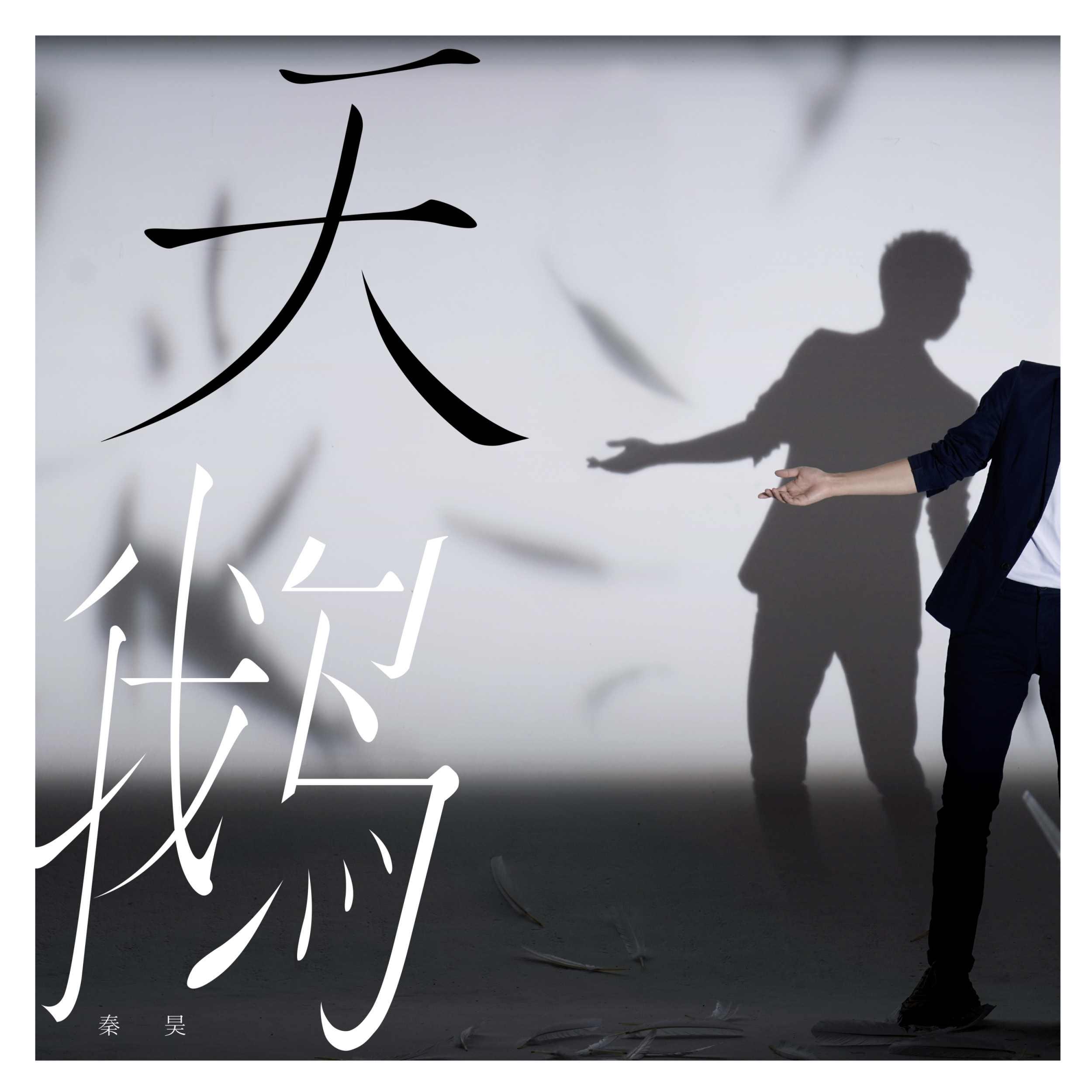 秦昊首张solo EP《天鹅》 (2).jpg
