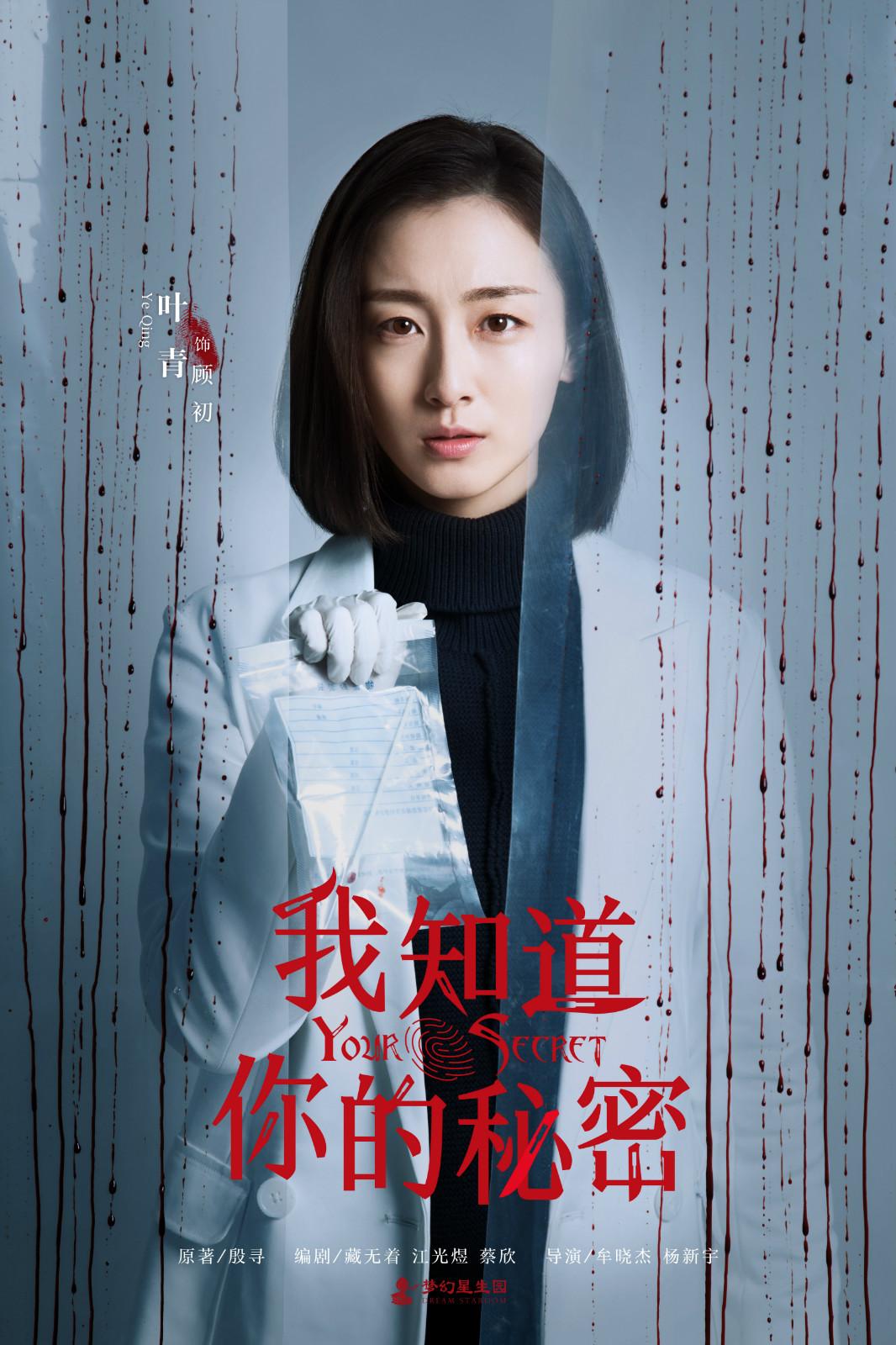 2.电视剧《我知道你的秘密》人物海报.jpg
