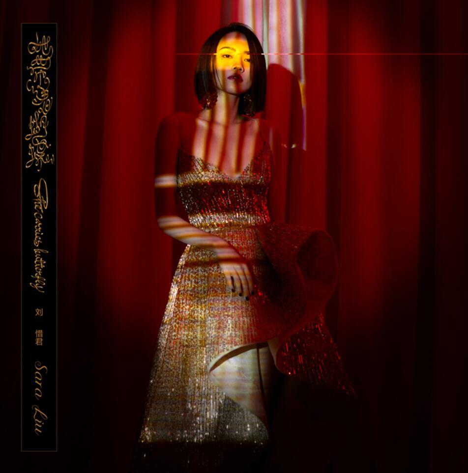 刘惜君硬地新作《她带着蝴蝶》上线 蹁跹过音符的无限疆界