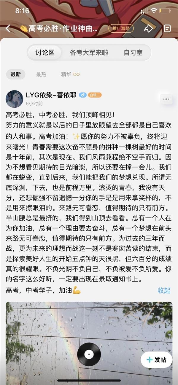"""高考在即 酷狗概念版上线""""高考必胜·作业神曲""""频道"""