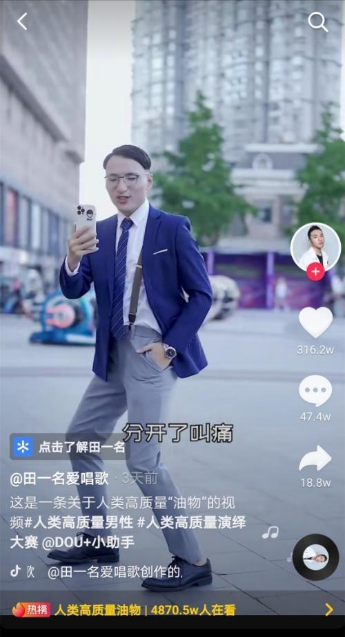 酷狗繁星互娱歌手田一名短视频作品两连爆,全网粉丝突破1100万