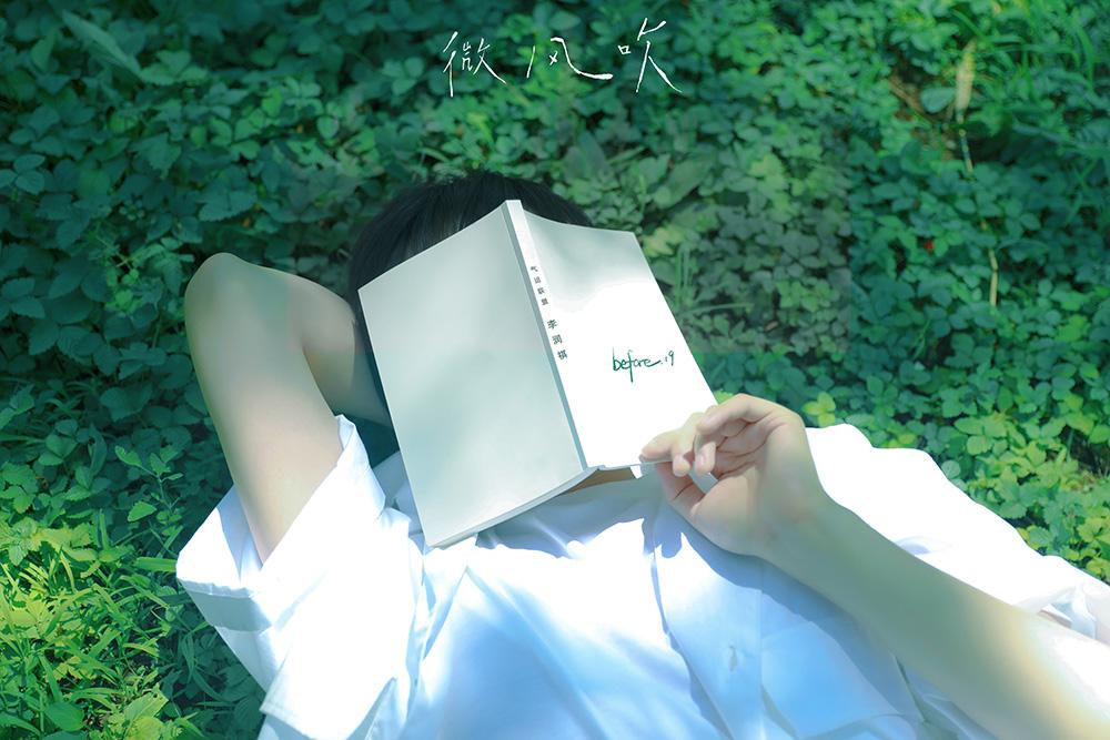 李润祺《微风吹》宣传图.jpg