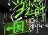舒灏全新单曲《当你社恐时》全网上线,社恐遇见另类摇滚自我治愈