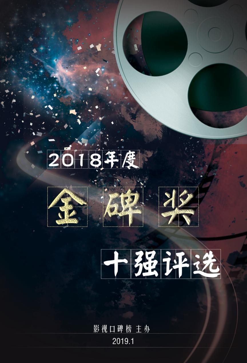 """影视口碑榜主办2018年度""""金碑奖"""".jpg"""