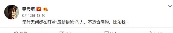 李光洁发文自曝网购强迫症.png