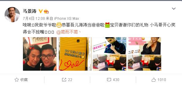 马景涛、经纪人.png