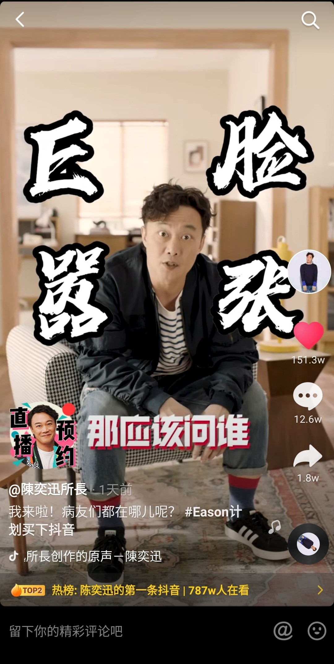 """陳奕迅入駐抖音""""玩得火熱"""" (1).jpg"""