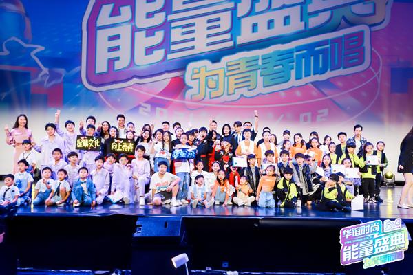 华谊时尚「星途计划」能量盛典 孩子们唱响青春,绽放活力!