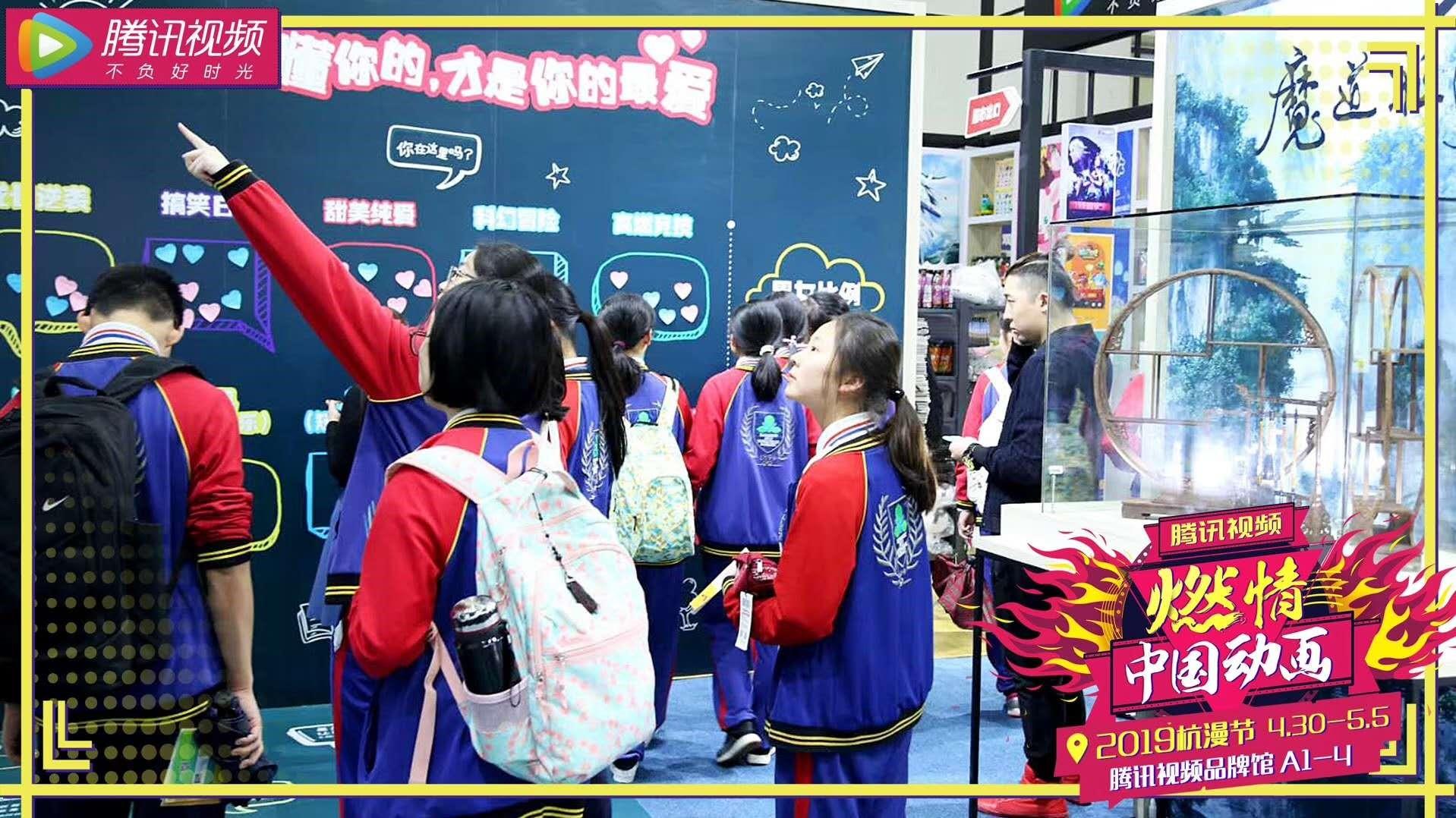 燃情中国动画 腾讯视频携精品IP亮相杭漫节