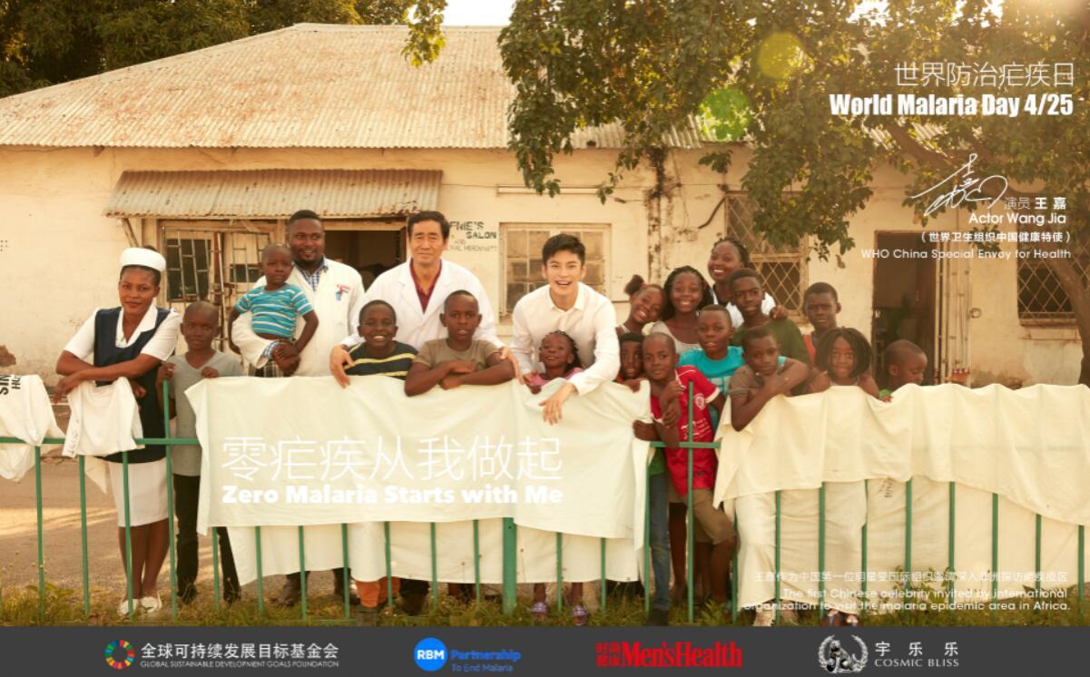 """王嘉""""零疟疾从我开始""""公益海报.jpg"""
