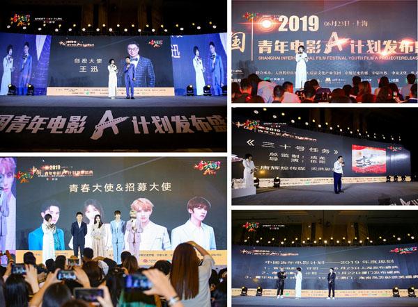 """2019""""中国青年电影A计划发布盛典""""在沪盛大开幕"""