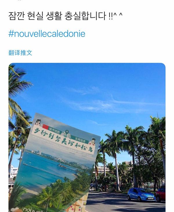 """腾讯视频国漫偶像任""""新喀里多尼亚特邀体验官"""",演绎旅游打卡新姿势"""