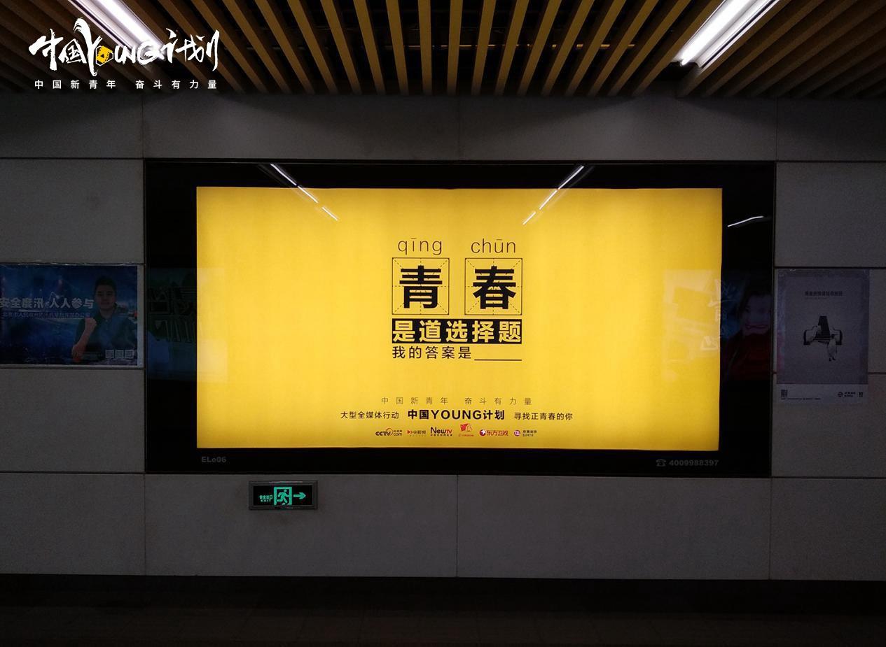 """北京14号线大望路站""""青春是道选择题""""海报灯箱.jpg"""