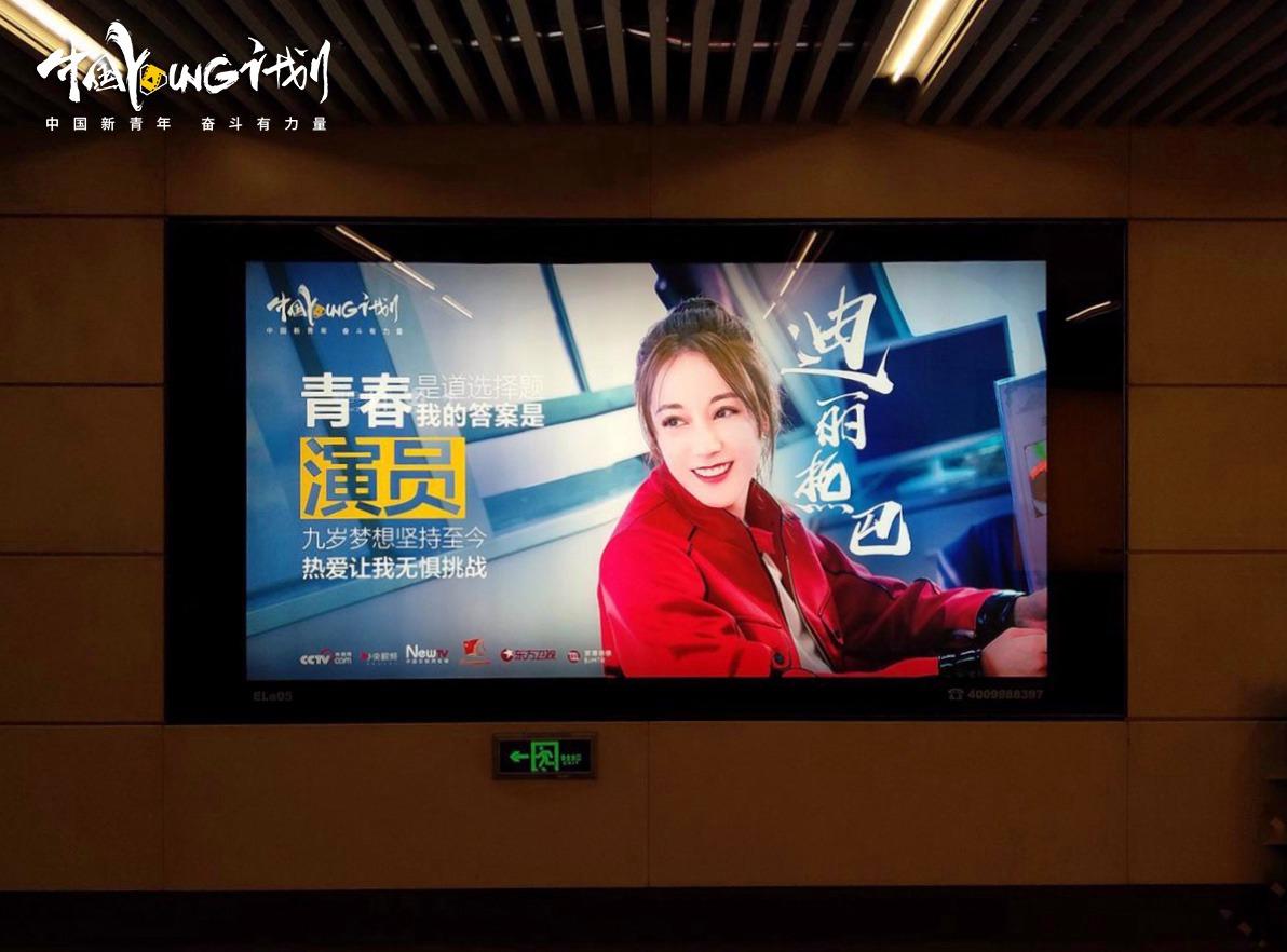 北京14号线大望路站迪丽热巴海报灯箱.jpg