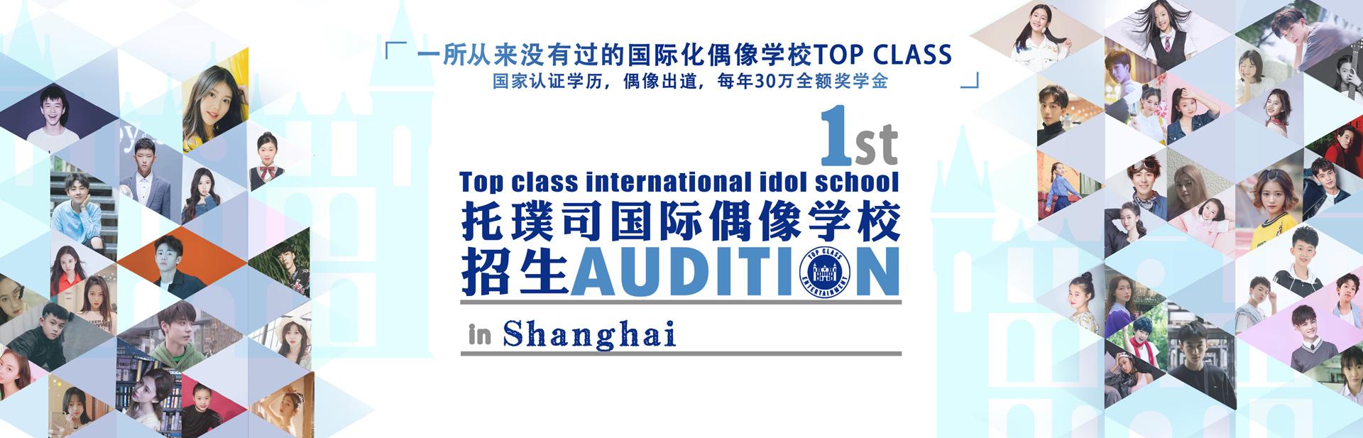 """Top Class托璞司国际偶像学校""""育人育才""""打造中国优质新生力量"""