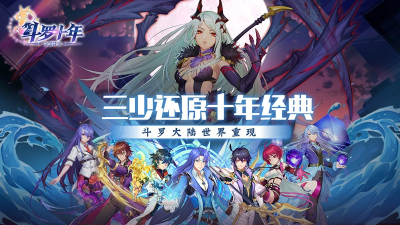 《斗罗十年-龙王传说》 宣传图.jpg