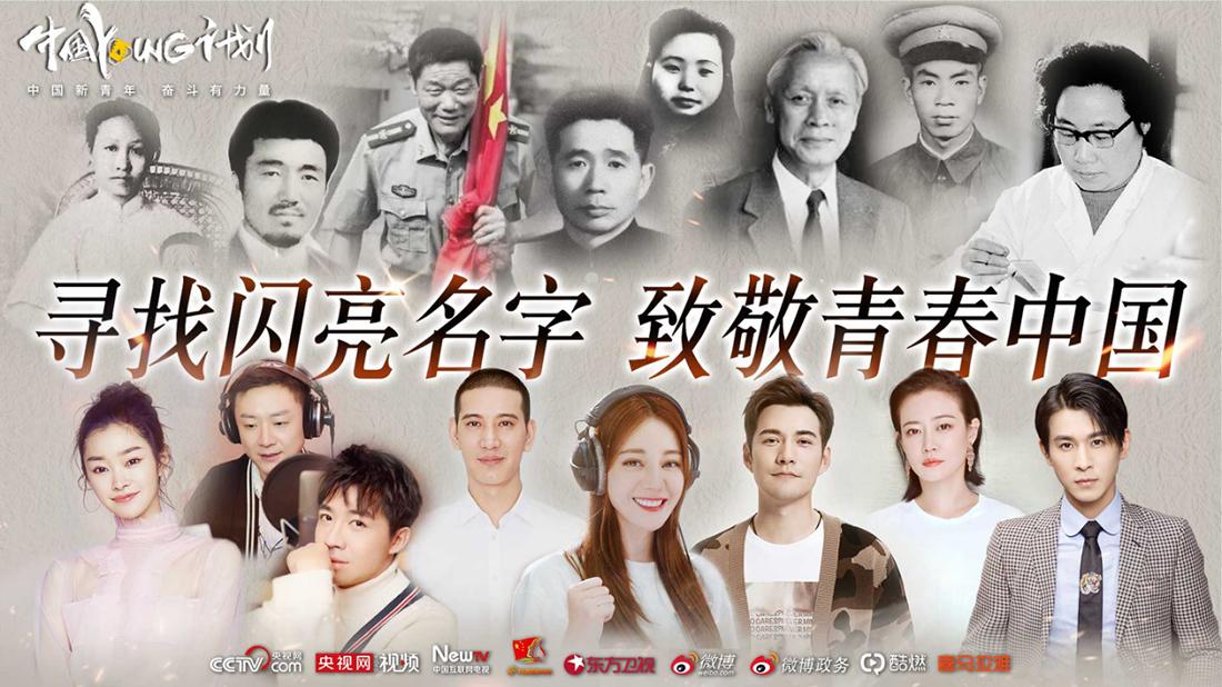 寻找闪亮的名字,致敬青春中国.jpg