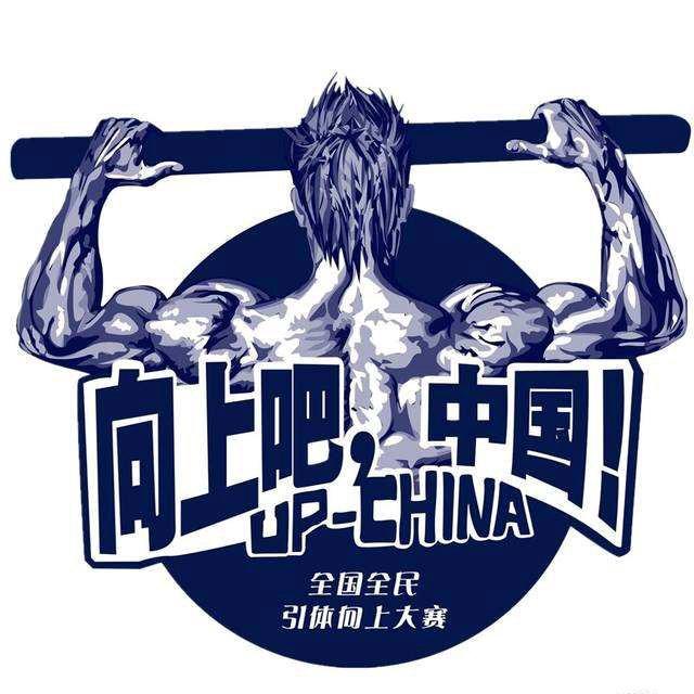 """""""向上吧,中国!""""全国全民引体向上大赛成为三亚体育旅游嘉年华赛事亮点"""