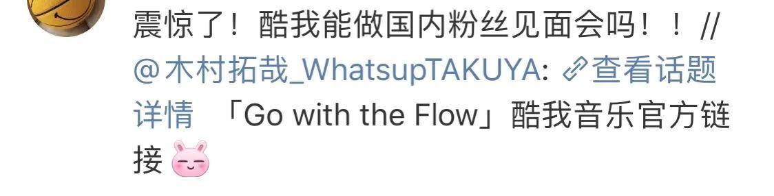 """酷我音乐网友一人""""血书""""求粉丝见面会.jpg"""