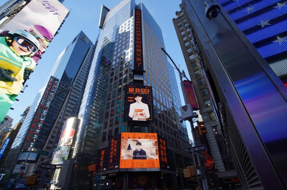 (2020年1月9日,美国纽约时代广场,劲仔小鱼携手代言人解锁第二波新年祝福).jpg