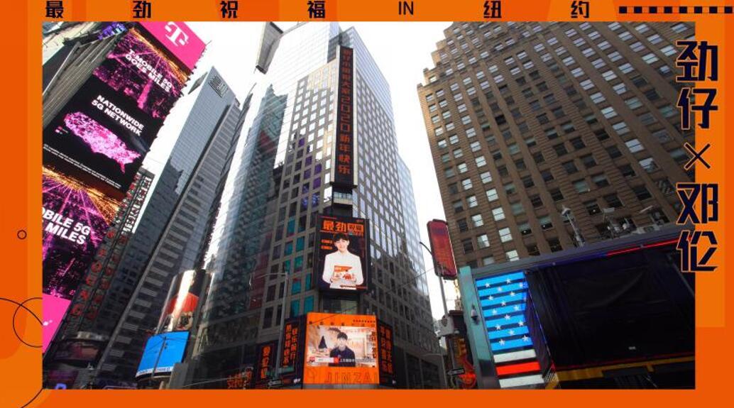 (2019年12月29日,美国纽约时代广场,劲仔小鱼第一波花式宠粉应援解锁).jpg
