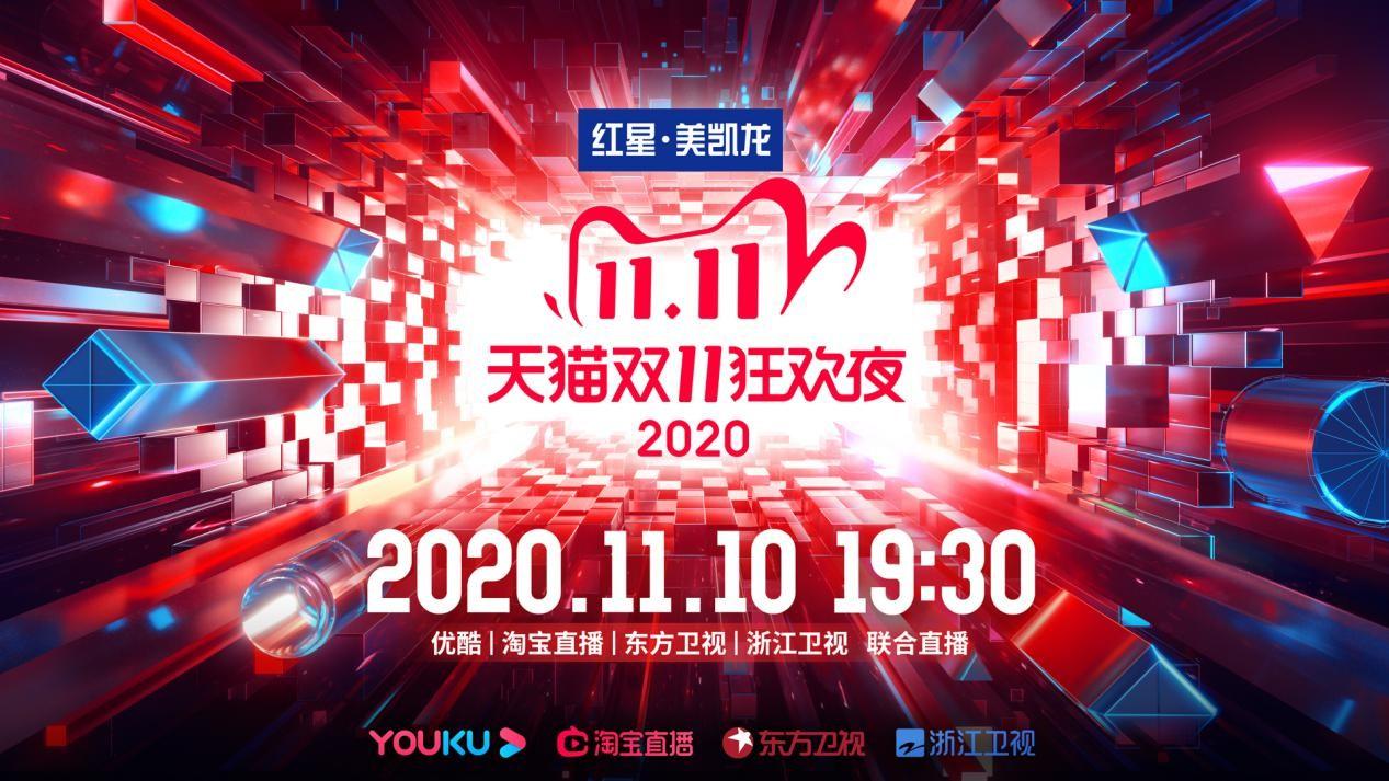 2020天貓雙11狂歡夜概念海報.jpg