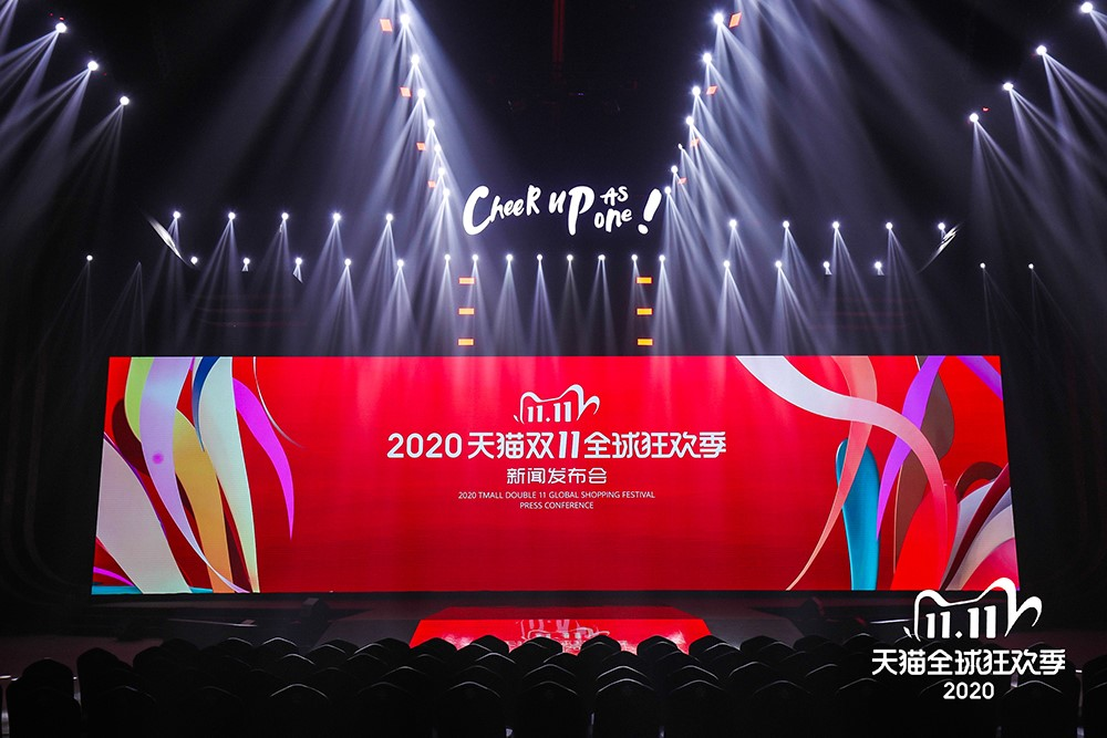 2020天貓雙11全球狂歡季新聞發布會.jpg