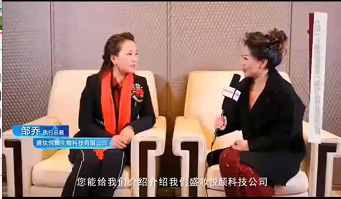 盛妆悦颜邹乔出席媒体活动并接受专访