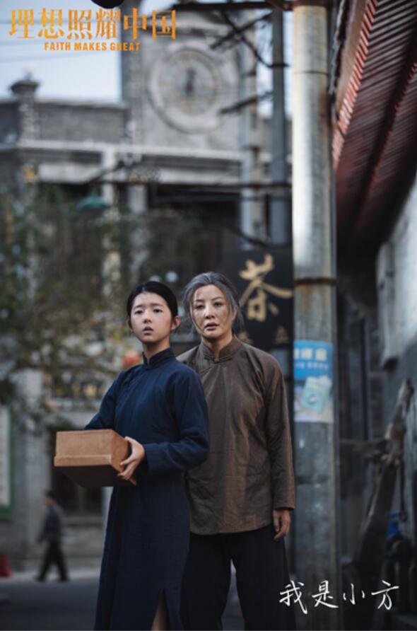 《理想照耀中国》热播 何蓝逗出演《我是小方》方澄敏获好评