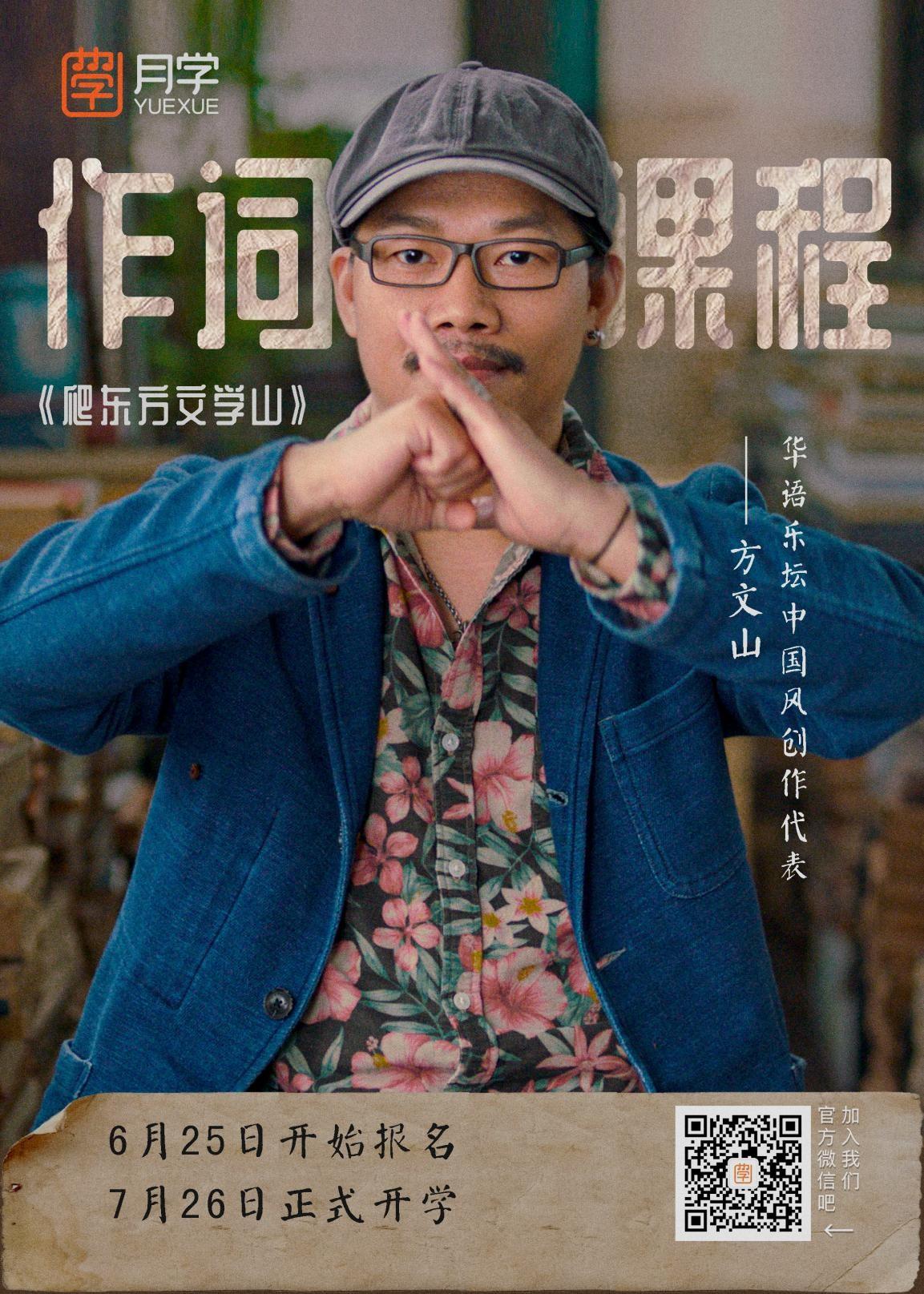 """""""月学""""校长王力宏 (2).jpg"""