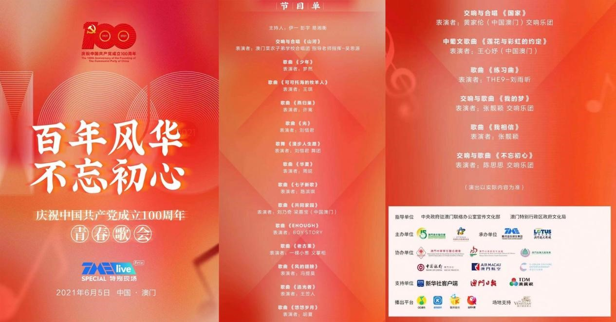 GAI周延热血演唱《华夏》,庆祝建党百年青春歌会