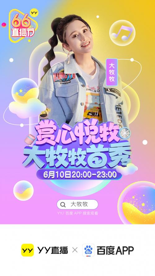YY66直播节再迎重磅嘉宾 王牌主播大牧牧今晚首秀