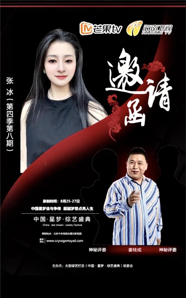 张冰受邀登台《中国·星梦·综艺盛典》,重现红色经典曲目