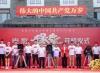 电影《堡垒》举行开机仪式,郭晓东薛皓文上演谍战大片