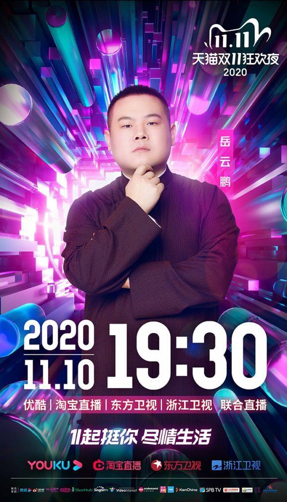 天猫双11狂欢夜明星阵容 (13).jpg