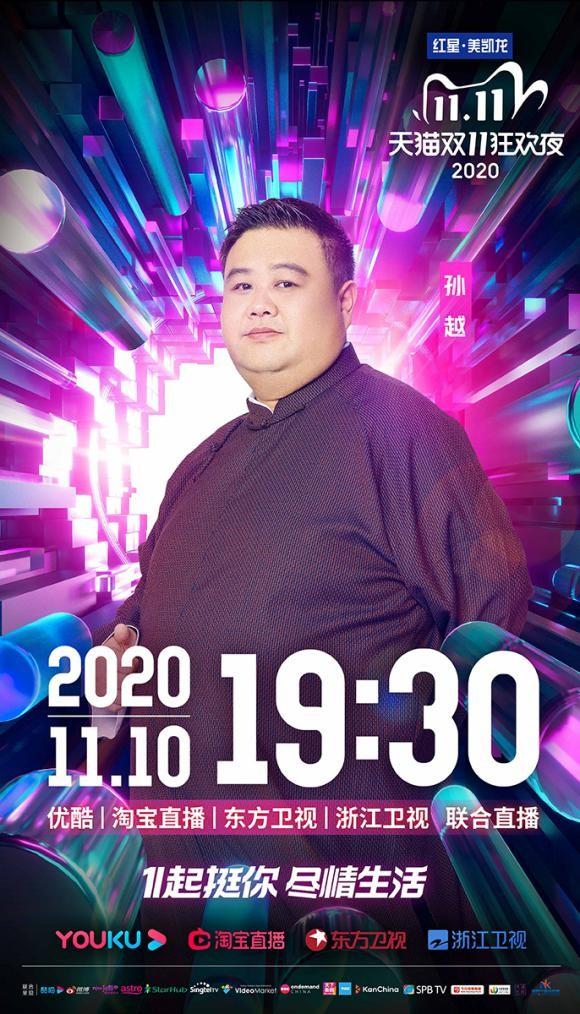 天猫双11狂欢夜明星阵容 (12).jpg