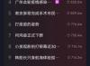 娄艺潇开启抖音直播带货首秀 全能带货解锁主播新身份