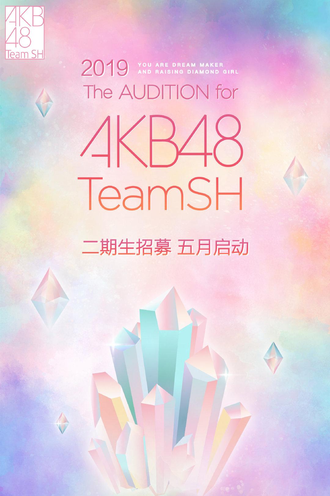 AKB48 Team SH二期生招募海报.jpg