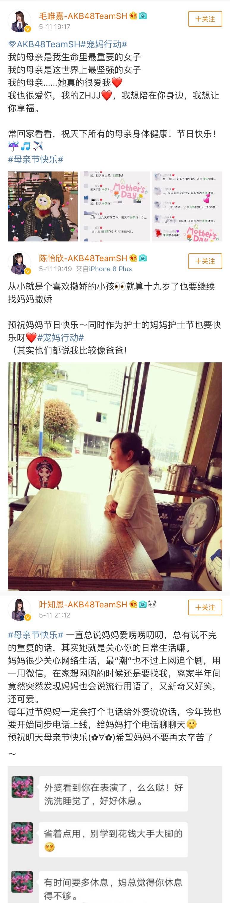 AKB48 Team SH成员发博表白母亲(二).jpg