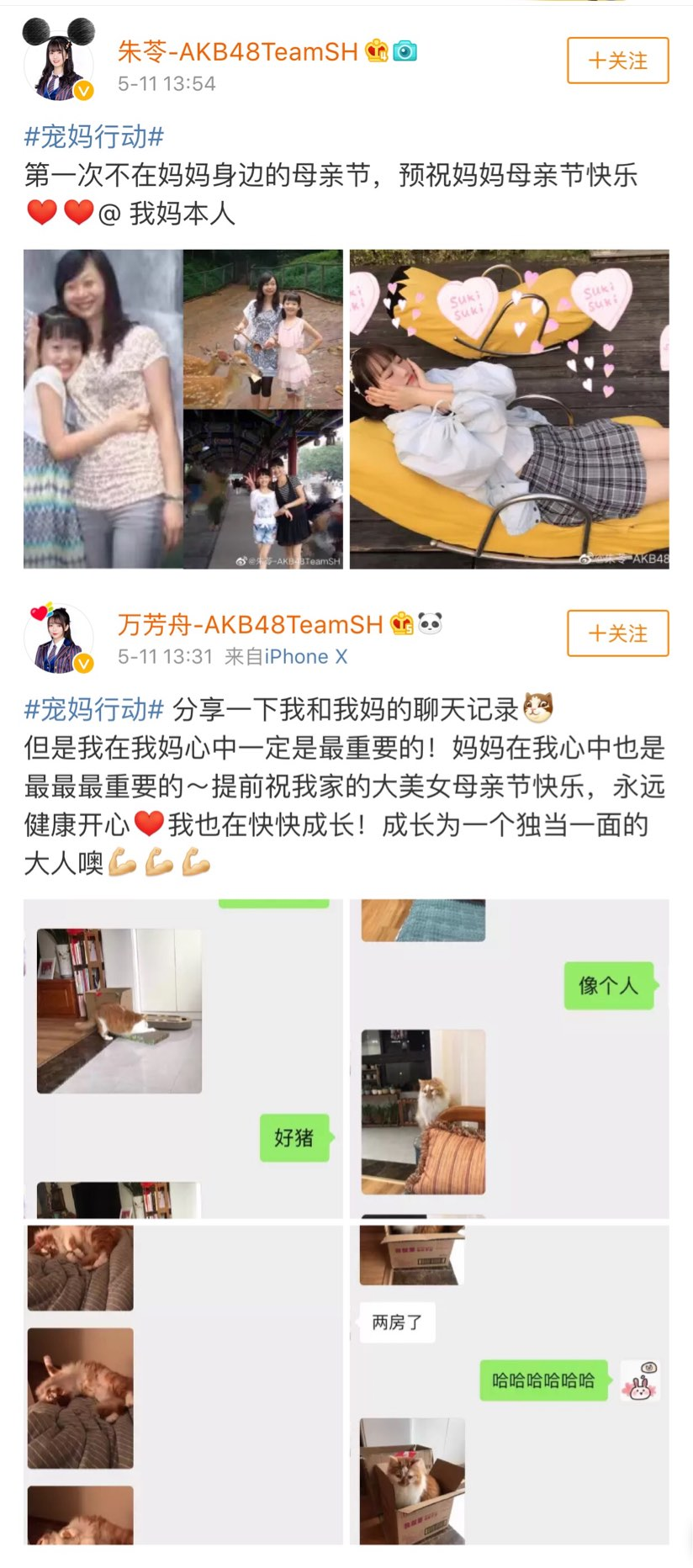 AKB48 Team SH成员发博表白母亲(一).jpg