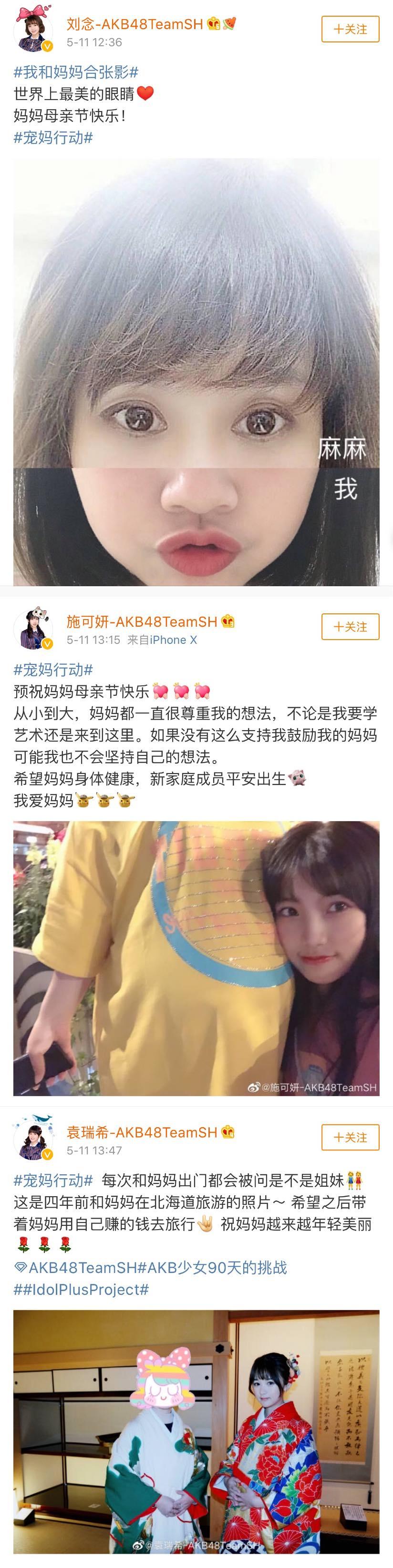 AKB48 Team SH成员发博表白母亲(八).jpg