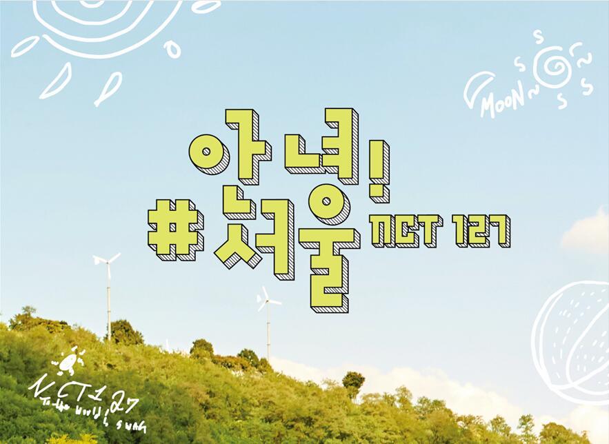 NCT 127 '你好! #首尔'.jpg