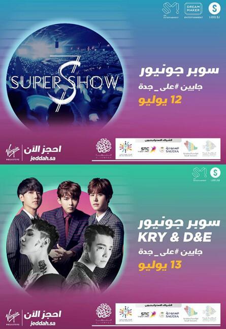 "SUPER JUNIOR""沙特阿拉伯SUPER SHOW 7S"", 吉达音乐节海报.jpg"