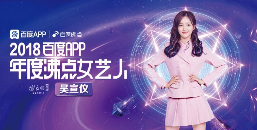 2018百度App明星沸点榜官宣 吴宣仪拿下女星榜榜首!